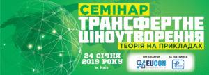 Seminar_1000x360