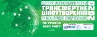 TCP6_long_ukr-1